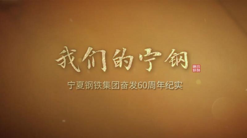 《我们的万博体育官方下载苹果》60大庆宣传片