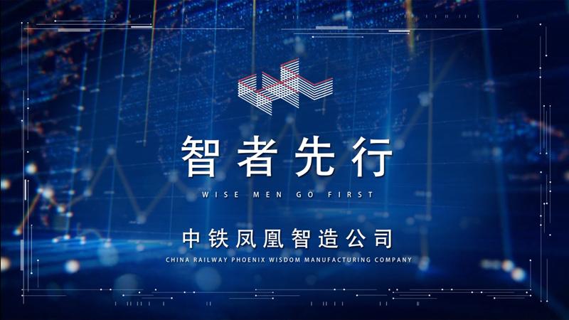 《智者先行》凤凰城宣传片