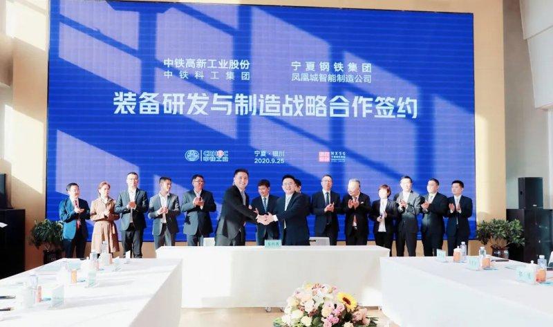 中央国企与地方民企携手,开启高质量发展新起