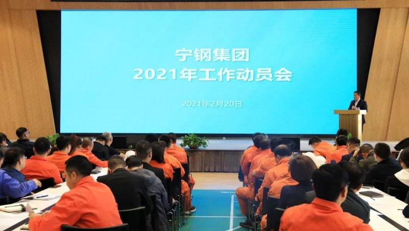 万博体育官方下载苹果集团召开2021年工作动员大会